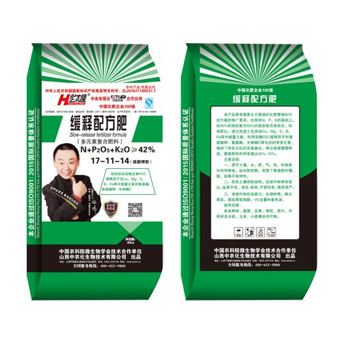 缓释配方肥17-11-14