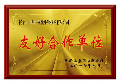 陕西三秦果业联合社
